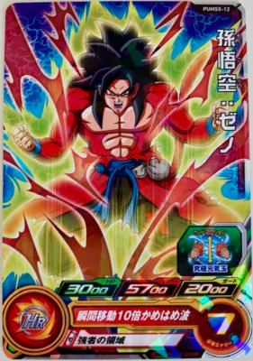 SUPER DRAGON BALL HEROES - PUMS5-12