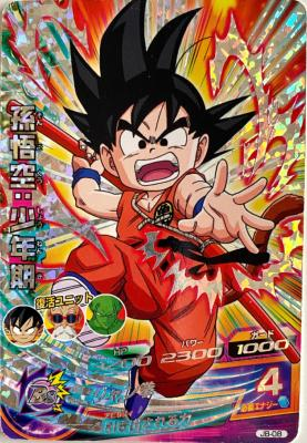 DRAGON BALL HEROES - JB-08