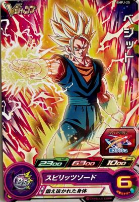 SUPER DRAGON BALL HEROES - BMPJ-25