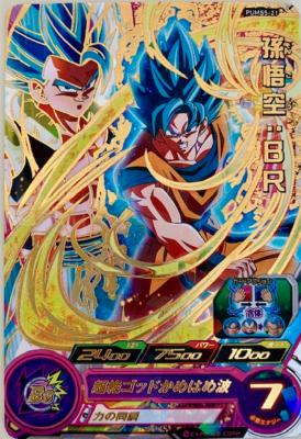 SUPER DRAGON BALL HEROES - PUMS5-21 (GOLD VERSION)