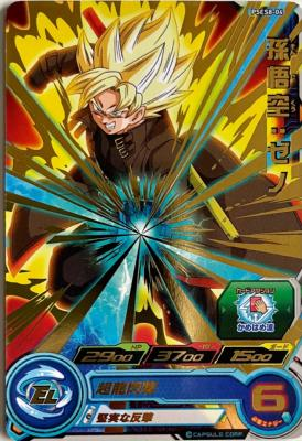SUPER DRAGON BALL HEROES - PSES8-04