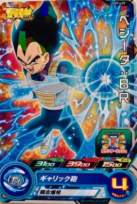 SUPER DRAGON BALL HEROES - UVPJ-25