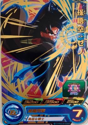 SUPER DRAGON BALL HEROES - UMP-21 (GOLD VERSION)