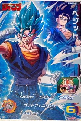 SUPER DRAGON BALL HEROES - BMWJ-01
