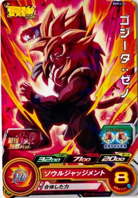 SUPER DRAGON BALL HEROES - BMPJ-32