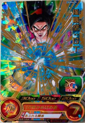 SUPER DRAGON BALL HEROES - PUMS5-01 (GOLD VERSION)