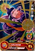 SUPER DRAGON BALL HEROES - PUMS8-14