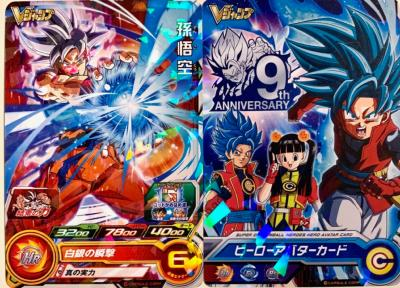 SUPER DRAGON BALL HEROES - UVPJ-45 + AVATAR 9th Anniversary VJUMP