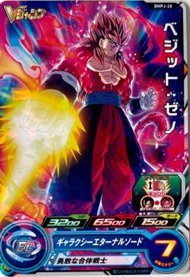 SUPER DRAGON BALL HEROES - BMPJ-28
