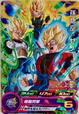 SUPER DRAGON BALL HEROES - PUMS6-10