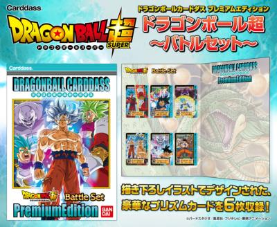 FEUILLET DRAGON BALL CARDASS PREMIUM EDITION - DRAGON BALL SUPER - BATTLE SET