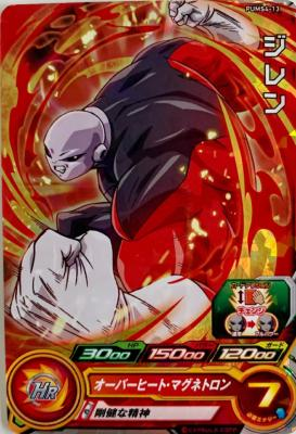 SUPER DRAGON BALL HEROES - PUMS4-13