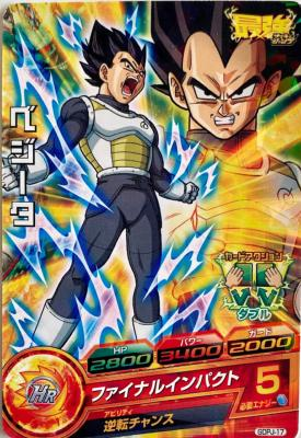 DRAGON BALL HEROES - GDPJ-17