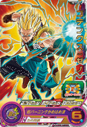 SUPER DRAGON BALL HEROES - PCS7-03