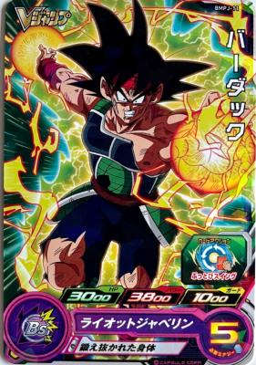 SUPER DRAGON BALL HEROES - BMPJ-11